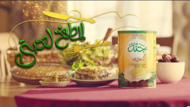 Photo of Who is behind Ganna Ramadan 2013 Ad