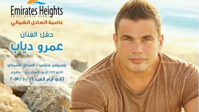Photo of Would you give your Facebook password to attend Amr Diab party at Emirates Heights?