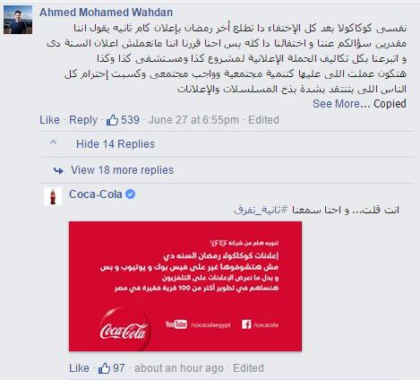Coca Cola Ramadan 2015: Digital overtakes offline media