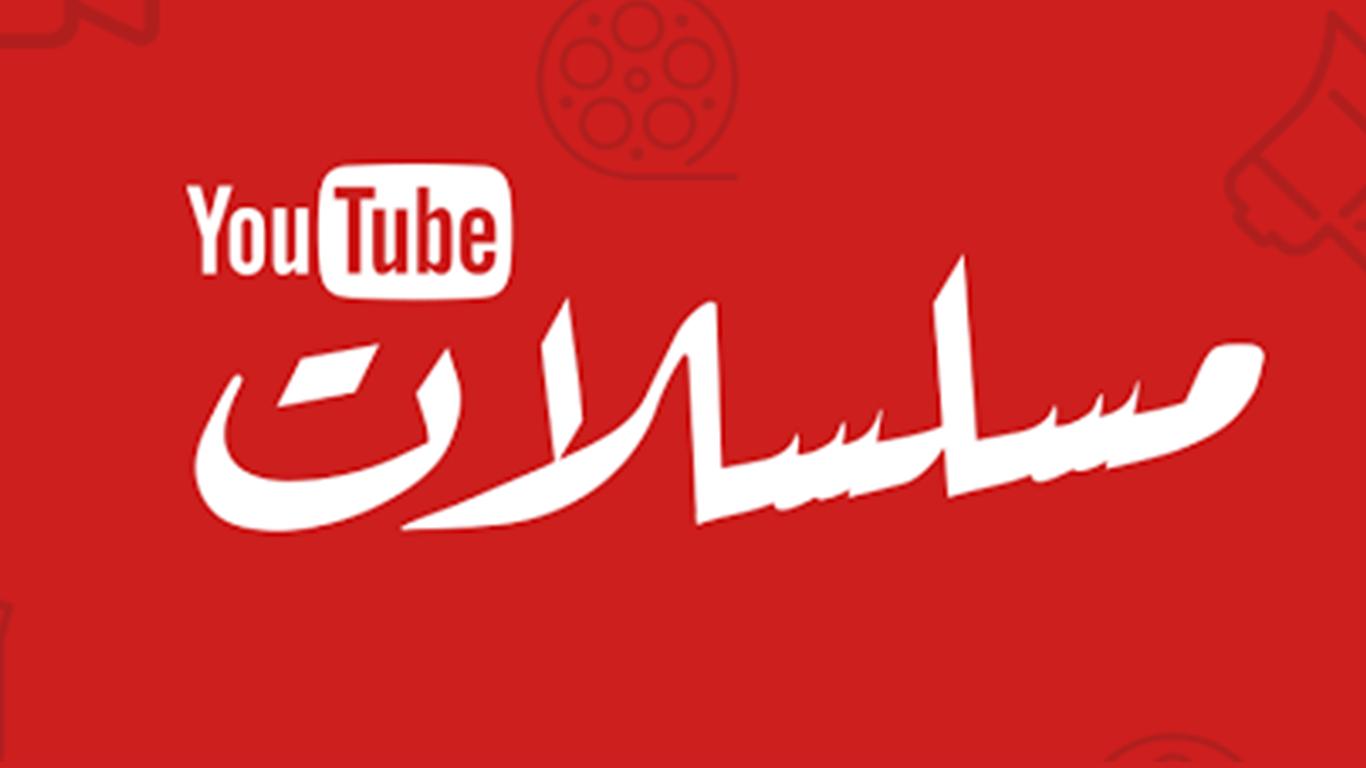 YouTube Launches Hub for Arabic TV Series \u0026quot;Mosalsalat\u0026quot;  Think Marketing